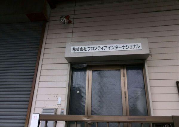 Machida.jpg