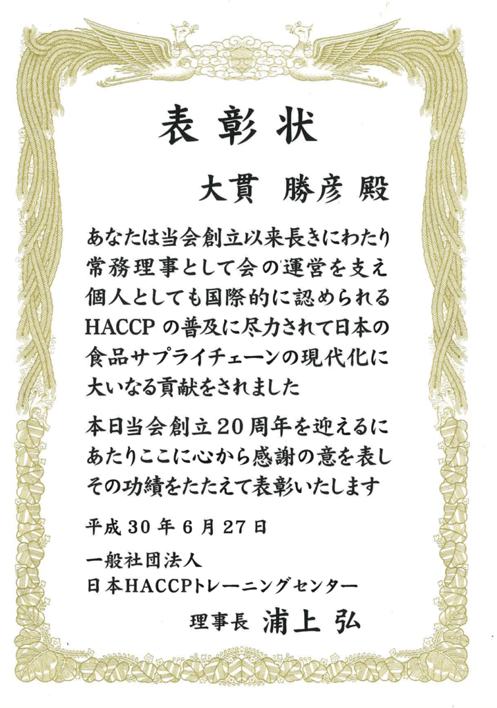 HACCP大貫勝彦賞状