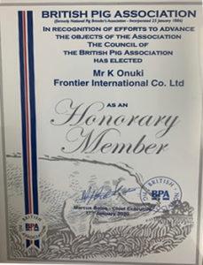 英国種豚登録協会 名誉会員