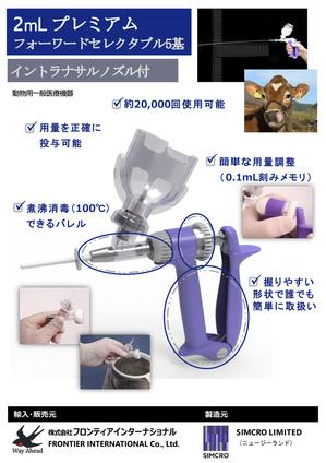 牛のワクチン「TSV-2」「TSV-3」の専用鼻内投与器