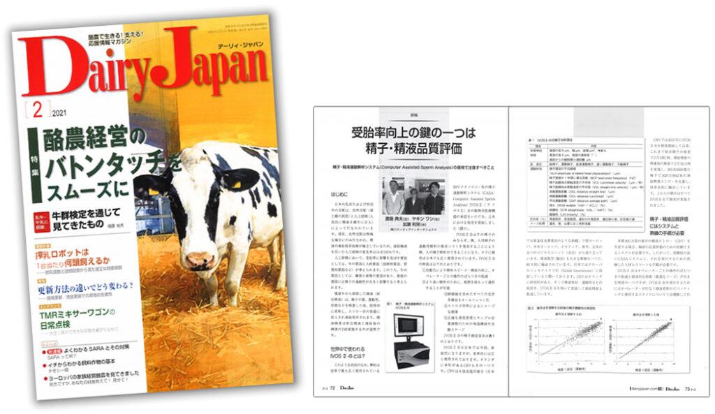 酪農業界専門誌『Dairy Japan』掲載フロンティアインターナショナル