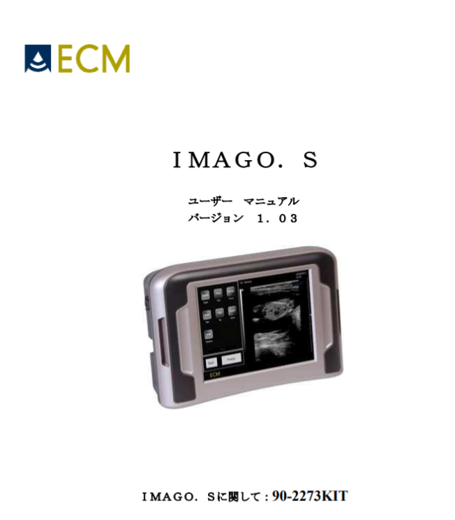 豚用超音波画像診断器イマーゴエスimago_s簡易マニュアル