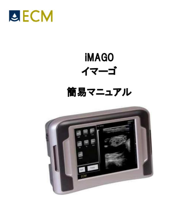 豚用超音波画像診断器イマーゴimago簡易マニュアル