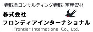 養豚業・畜産業資材の販売・コンサルティングを行う株式会社フロンティアインターナショナル