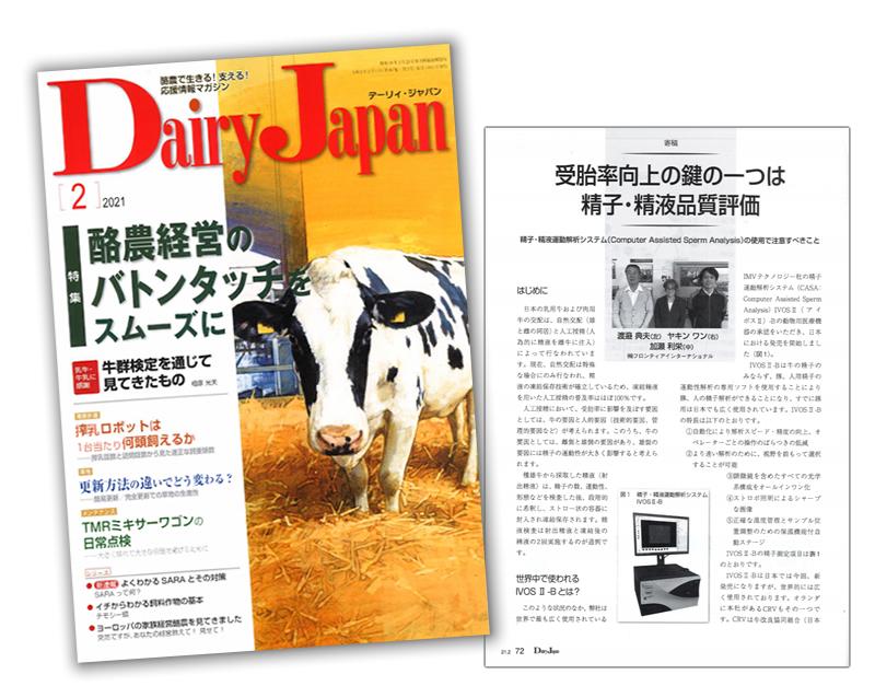 養豚畜産業雑誌デイリージャパン掲載実績