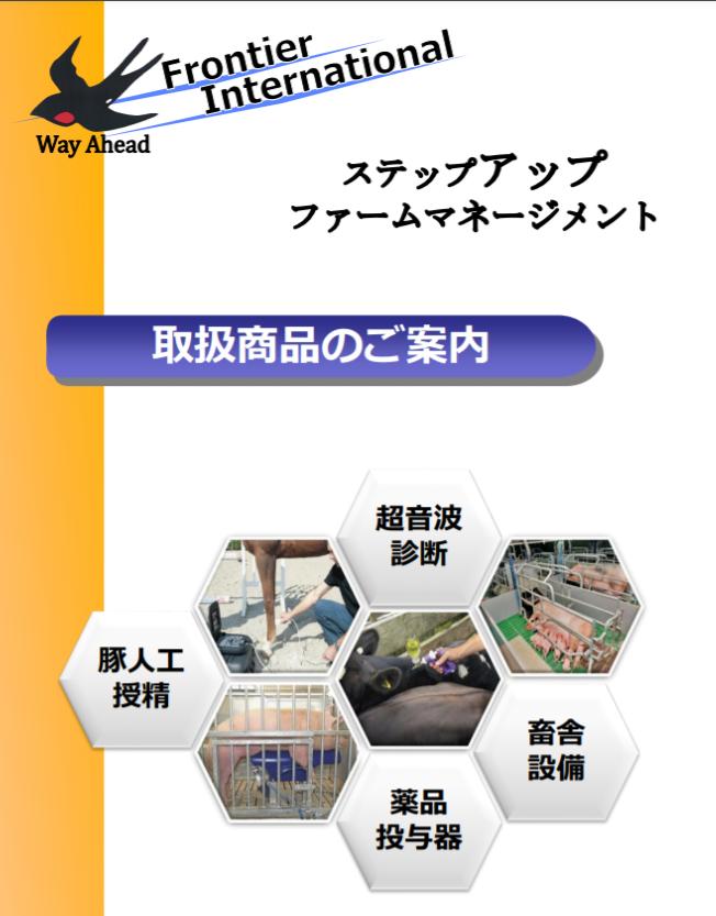 畜産用品・人工授精用品など総合カタログ