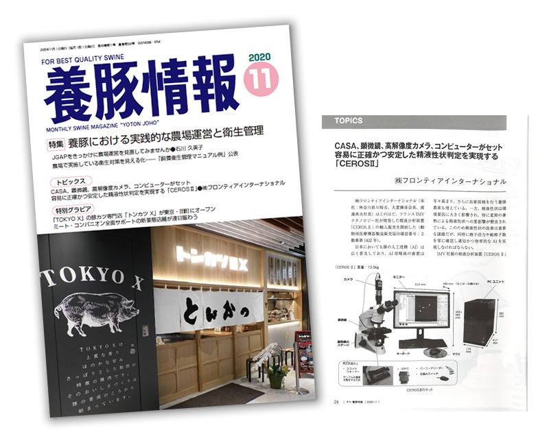 養豚情報掲載フロンティアインターナショナル豚用精液性状検査システム掲載