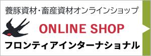 養豚資材・畜産資材通販 フロンティアインターナショナルオンラインショップ