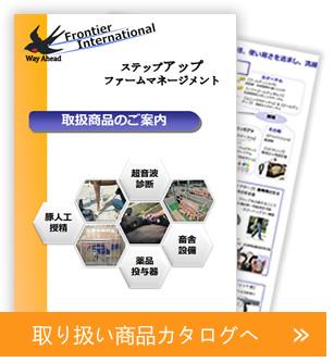 養豚資材・畜産資材通販 フロンティアインターナショナルカタログ一覧へ